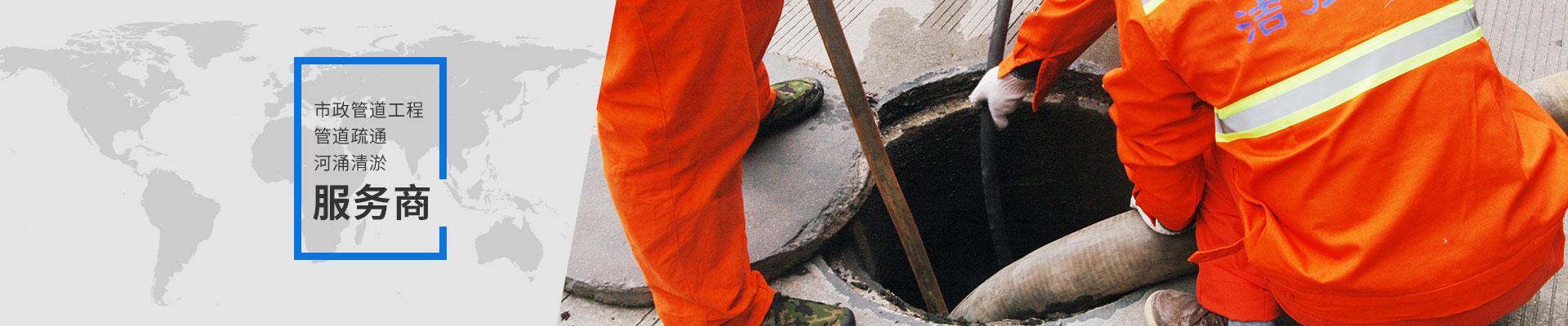 市政管道工程、管道疏通、河涌清淤专业服务商-洁强市政
