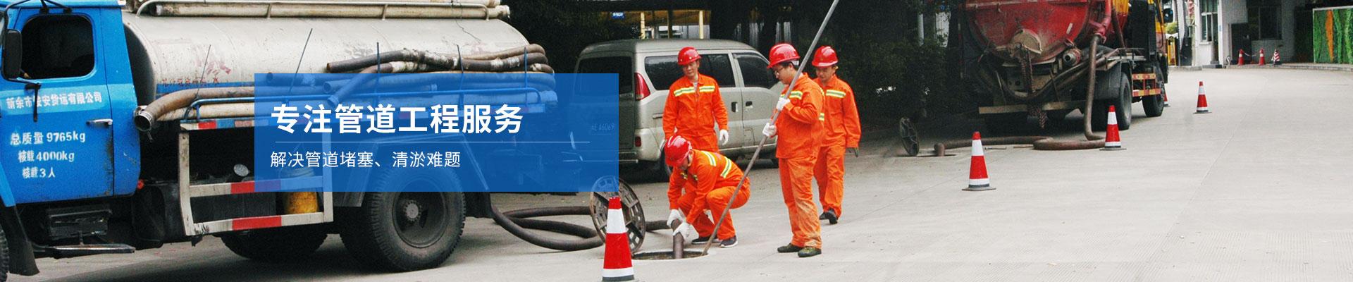 洁强市政专注管道工程服务15年,专业解决管道堵塞、清淤难题