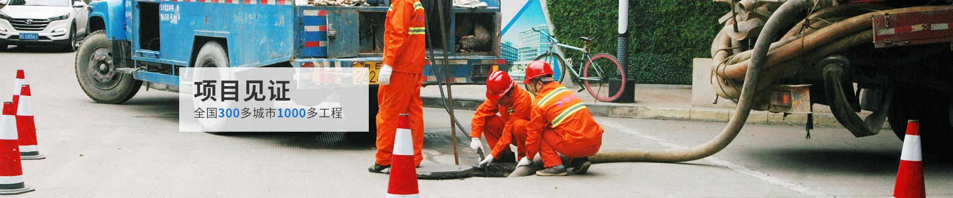 全国300多城市1000多工程项目见证-洁强市政